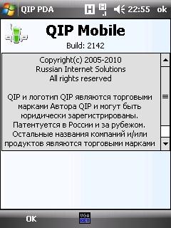 Qip mobile android настройка